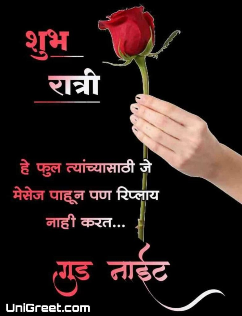 Very funny Good night images in Marathi for friends