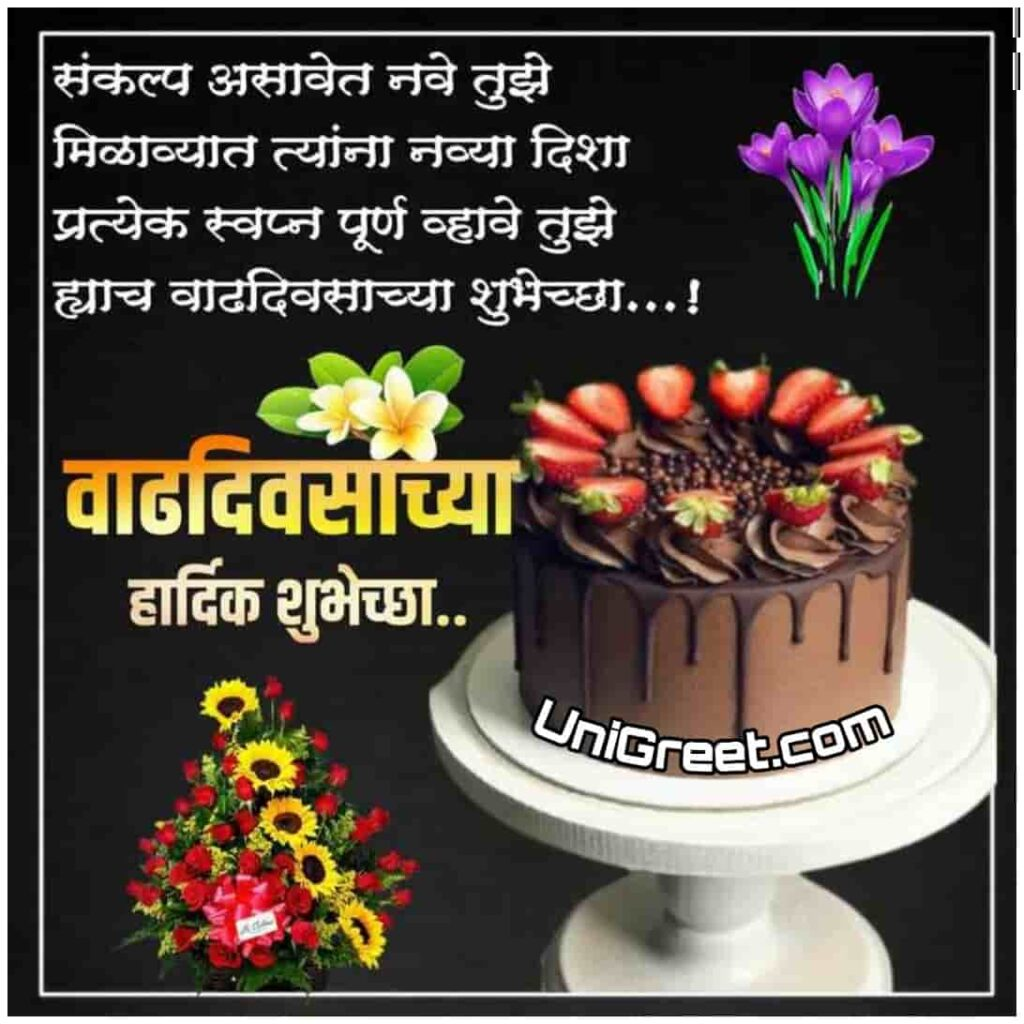 happy birthday wishes in marathi images