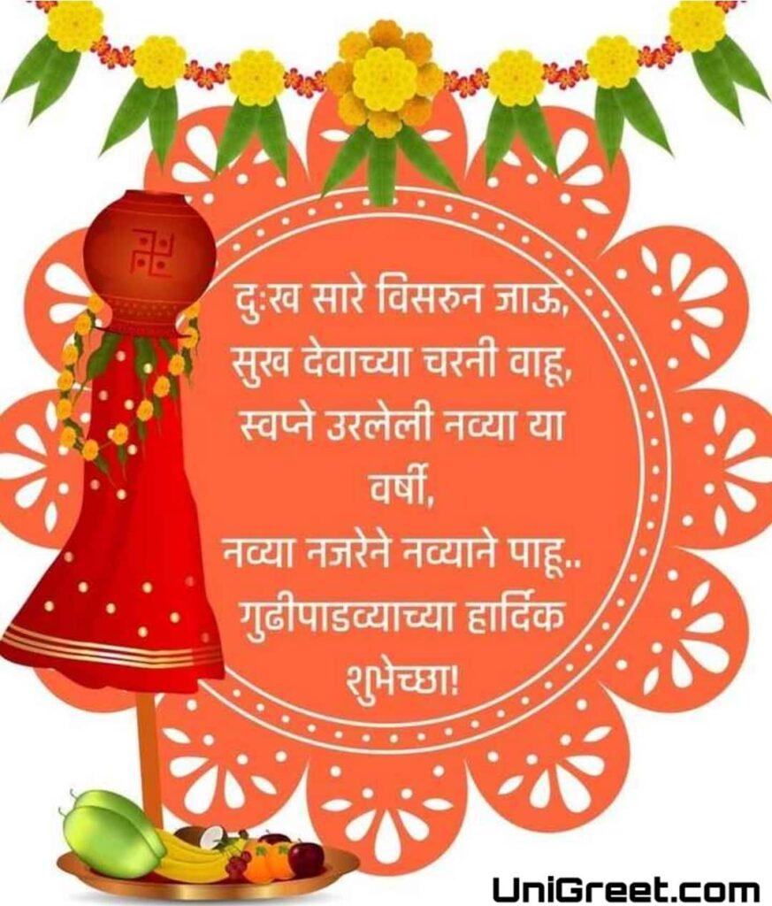 Marathi gudi padwa images download for whatsApp status