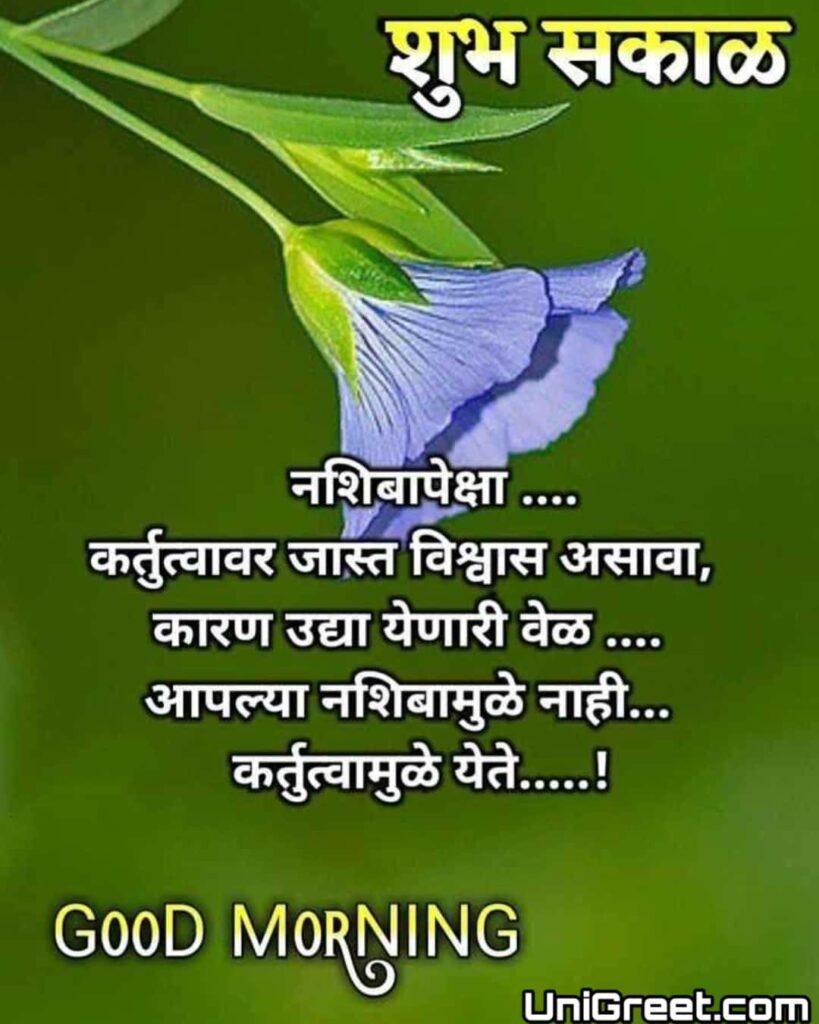 Shubh sakal Marathi wishes