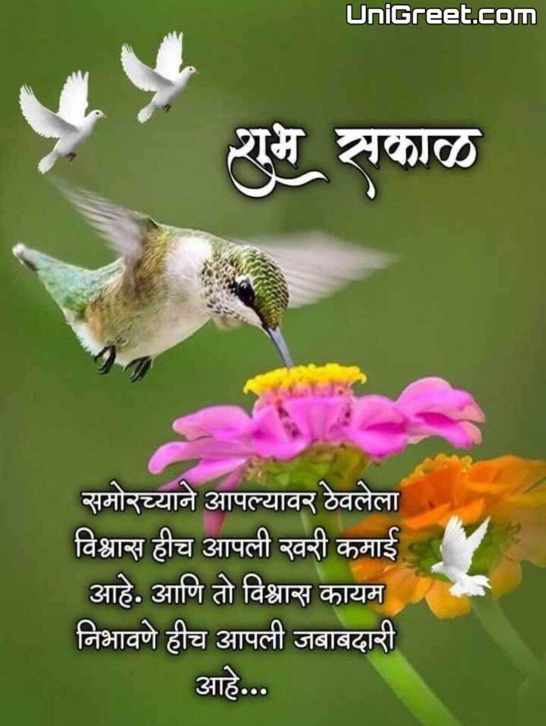 good morning vishwas images