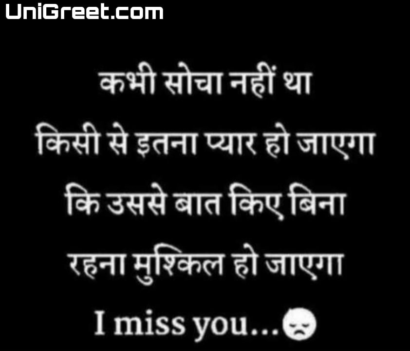Love miss you image download