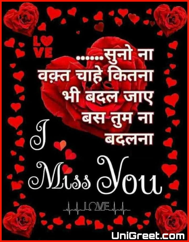 Miss You Images in Hindi