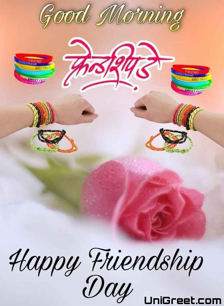 happy friendship day good morning images in marathi
