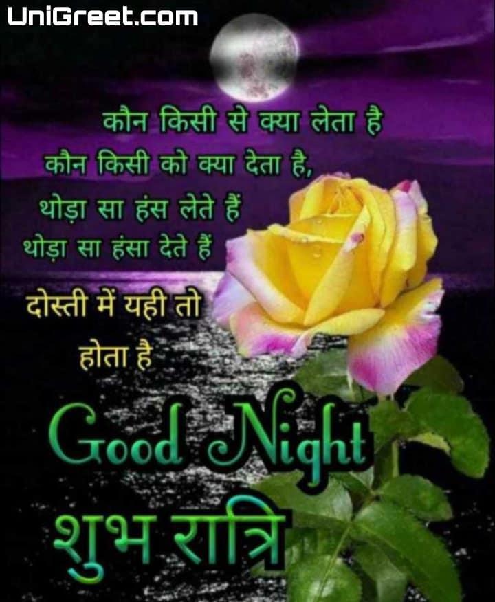 Gn hindi images download