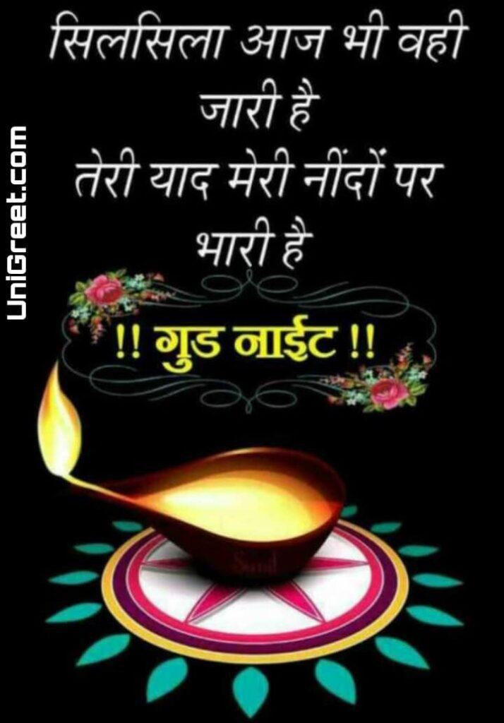 Sad love good night images in hindi