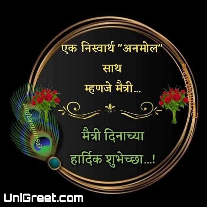 Marathi happy friendship day wishes Images download