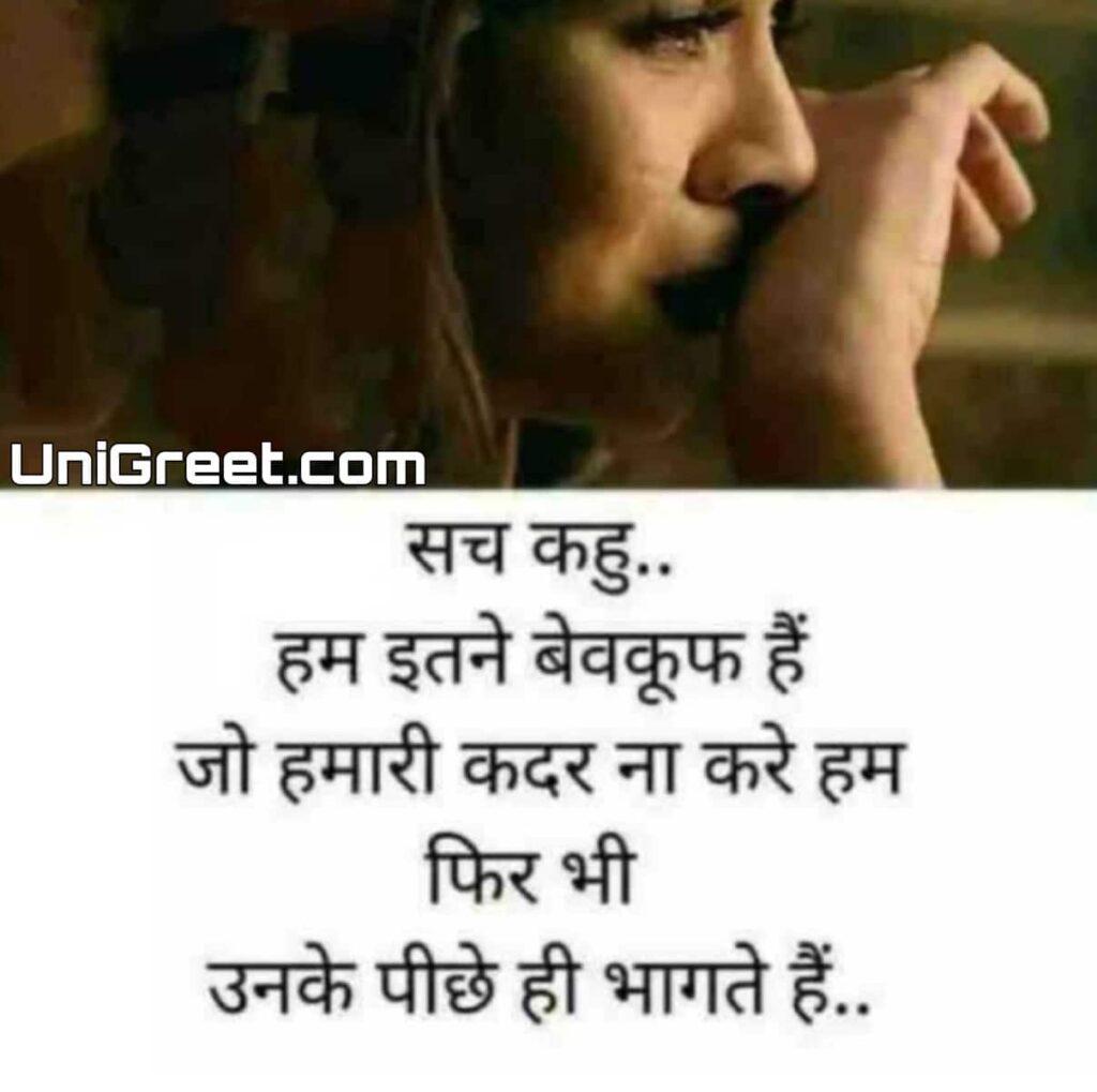 Sad picture hindi